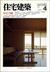 住宅建築 第121号 1985年4月号 住宅19題