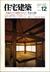 住宅建築 第129号 1985年12月号 <木組み>その意味するもの