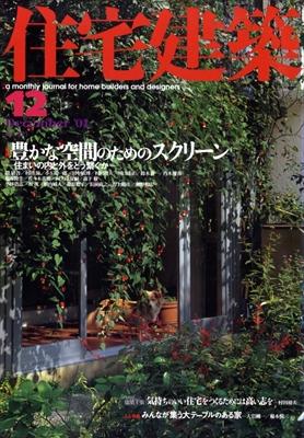 住宅建築 第321号 2001年12月号 豊かな空間のためのスクリーン