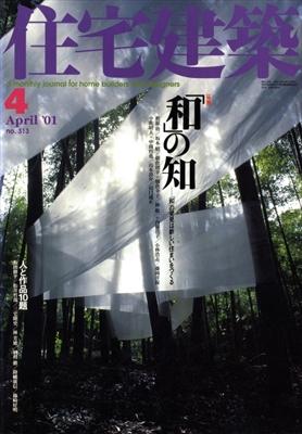 住宅建築 第313号 2001年4月号 「和」の知