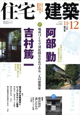 住宅建築 第380号 2006年11・12月合併号 阿部勤・吉村篤一