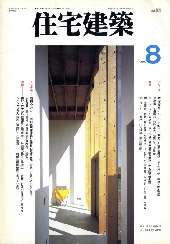 住宅建築 第257号 1996年8月号 リニューアルの思想