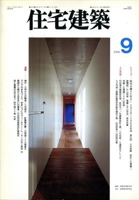 住宅建築 第258号 1996年9月号 上小沢邸
