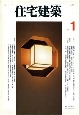 住宅建築 第262号 1997年1月号 増田夫妻のアトリエ