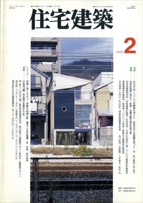 住宅建築 第263号 1997年2月号 生活の再興に向けて
