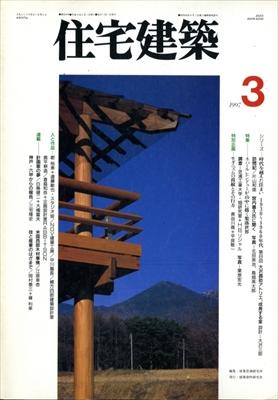 住宅建築 第264号 1997年3月号 ネパール ヒンドゥーが山中に描く集落世界