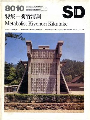 SD 8010 第193号 菊竹清訓 Metabolist Kiyonori Kikutake