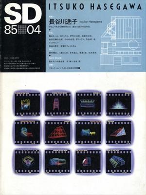 SD 8504 第247号 長谷川逸子