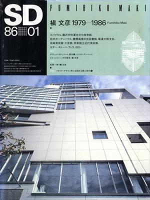 SD 8601 第256号 槇文彦 1979-1986