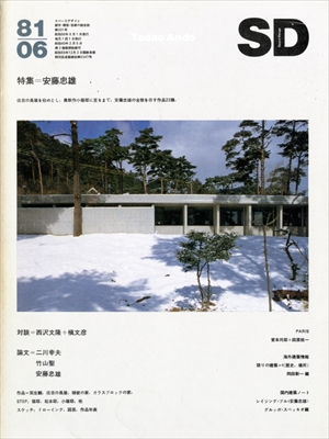 SD 8106 第201号 安藤忠雄