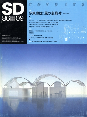 SD 8609 第264号 伊東豊雄・風の変様体