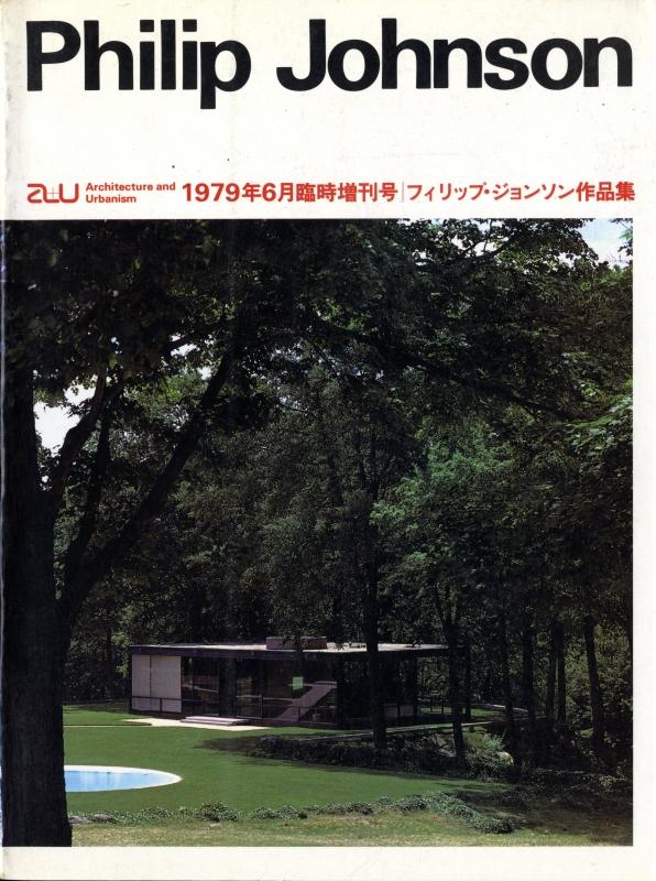 建築と都市 a+u 1979年6月臨時増刊号 フィリップ・ジョンソン作品集