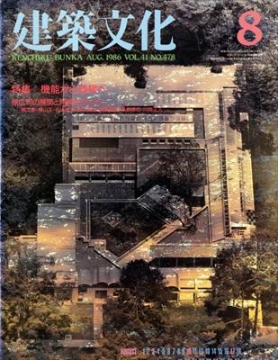 建築文化 #478 1986年8月号 機能から様相へ-原広司の展開と同時代ランナー