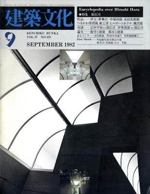 建築文化 #431 1982年9月号 原広司