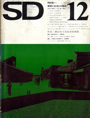 SD 7312 第112号 岡田新一:建築と生活との関係