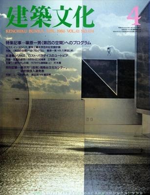 建築文化 #474 1986年4月号 篠原一男<第四の空間>へのプログラム
