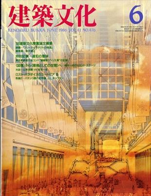 建築文化 #476 1986年6月号 <図像>から<環境としての空間>へ-坂本一成のセカンド・ステージ