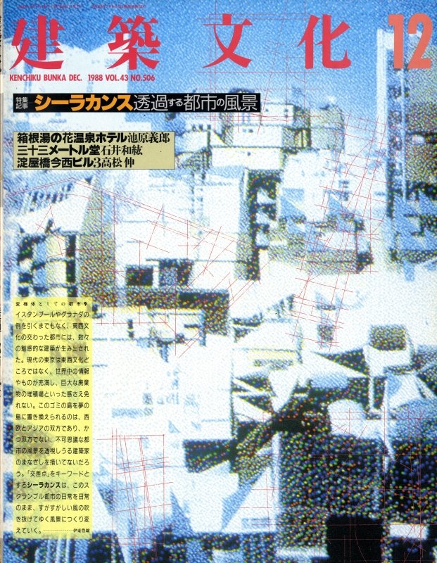 建築文化 #506 1988年12月号 シーラカンス 透過する都市の風景