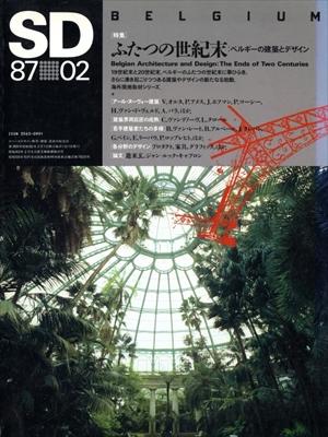 SD 8702 第269号 ふたつの世紀末: ベルギーの建築とデザイン