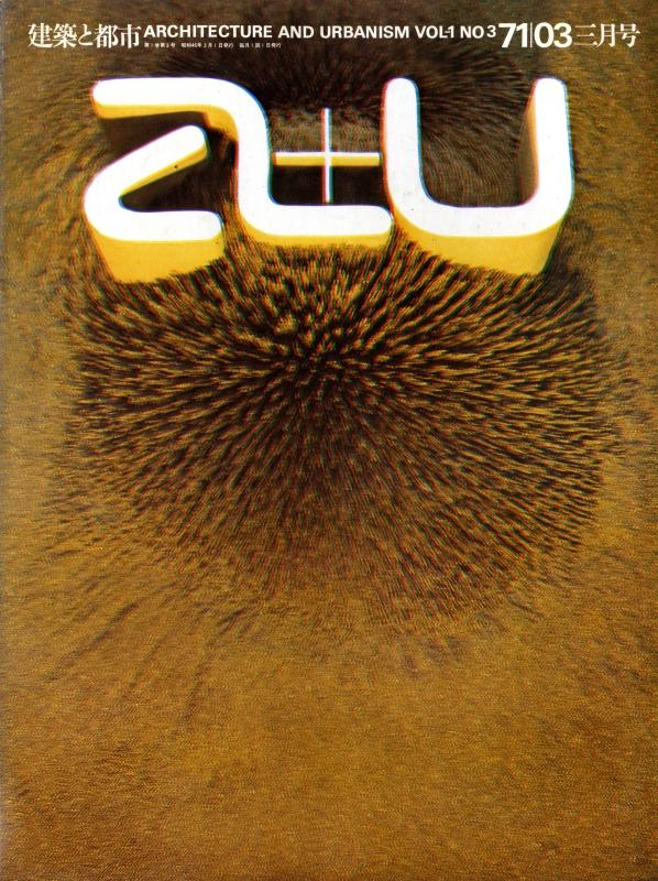 建築と都市 a+u #3 1971年3月号 シーザー・ペリ