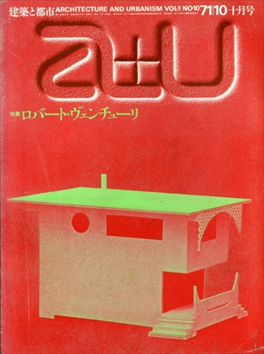 建築と都市 a+u #10 1971年10月号 ロバート・ヴェンチューリ