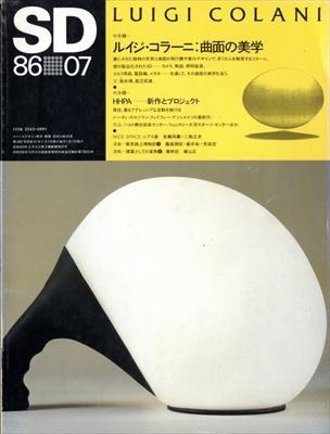 SD 8607 第262号 ルイジ・コラーニ: 曲面の美学