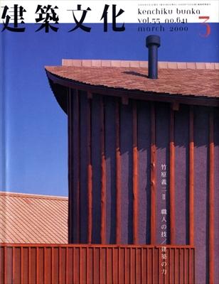 建築文化 #641 2000年3月号 竹原義二 2: 職人の技 / 建築の力