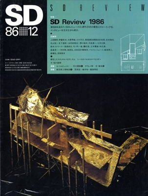SD 8612 第267号 SD Review, 1986