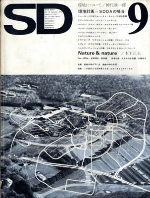 SD 7309 第109号 環境計画: SDDAの場合