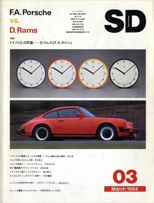SD 8403 第234号 ドイツI.D.の双璧-D.ラムズとF.A.ポルシェ
