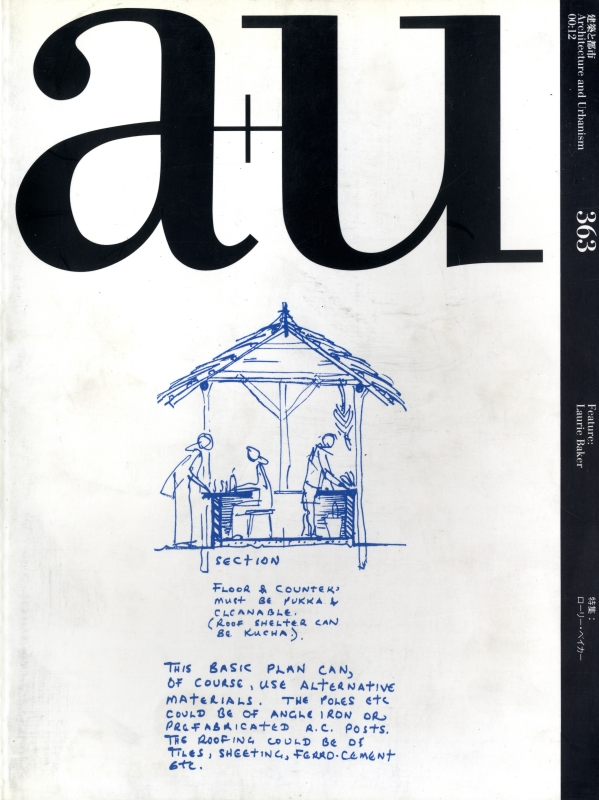建築と都市 a+u #363 2000年12月号 ローリー・ベイカー