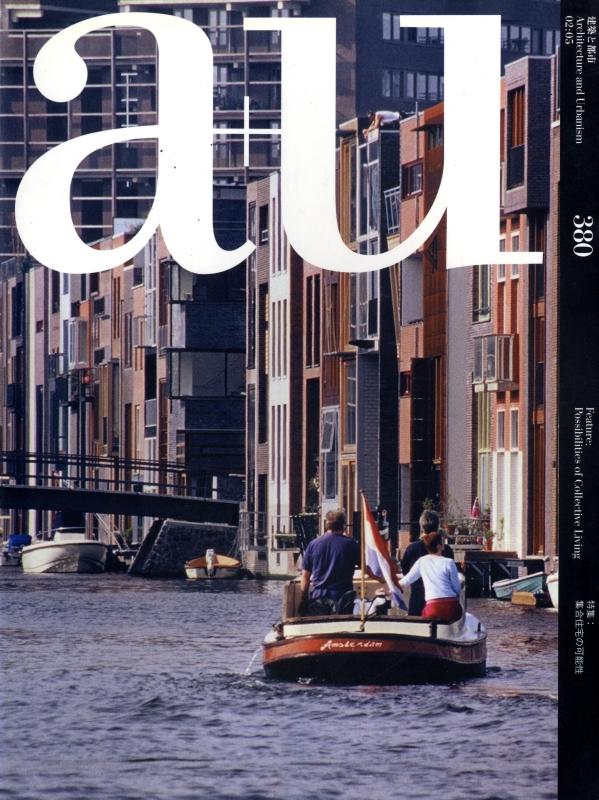 建築と都市 a+u #380 2002年5月号 集合住宅の可能性