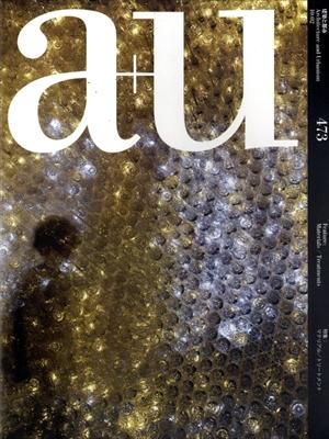 建築と都市 a+u #473 2010年2月号 マテリアル / トリートメント