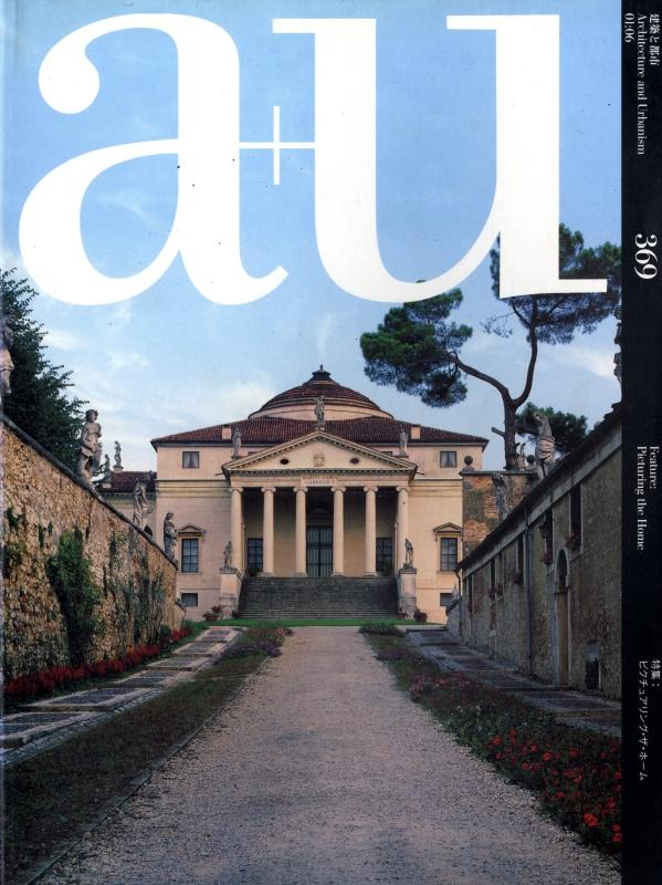 建築と都市 a+u #369 2001年6月号 ピクチュアリング・ザ・ホーム