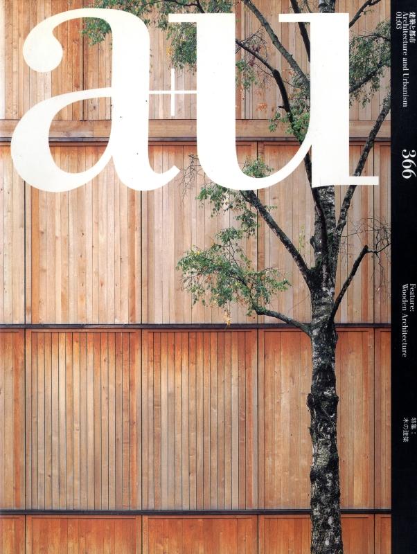 建築と都市 a+u #366 2001年3月号 木の建築