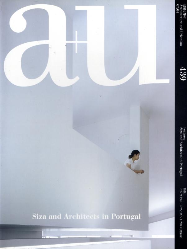 建築と都市 a+u #439 2007年4月号 アルヴァロ・シザとポルトガルの建築家