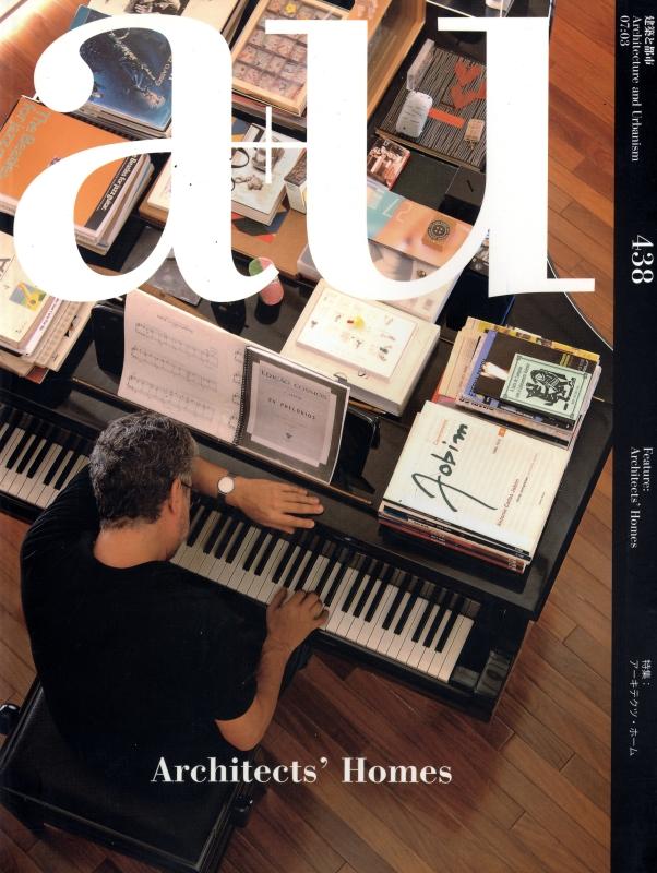 建築と都市 a+u #438 2007年3月号 アーキテクツ・ホーム