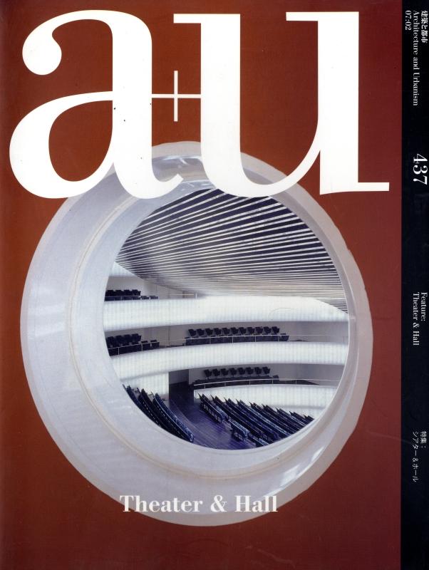 建築と都市 a+u #437 2007年2月号 シアター & ホール
