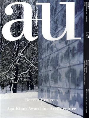建築と都市 a+u #447 2007年12月号 最新プロジェクト+アガ・カーン建築賞