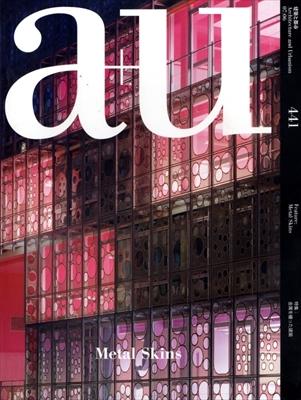 建築と都市 a+u #441 2007年6月号 金属を纏った建築