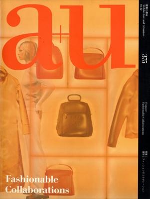 建築と都市 a+u #375 2001年12月号 建築とファッションのコラボレーション