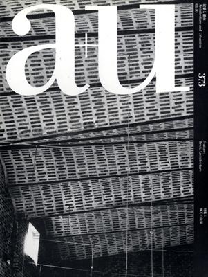 建築と都市 a+u #373 2001年10月号 煉瓦の建築