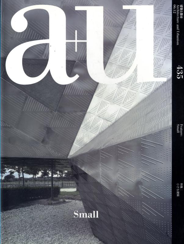 建築と都市 a+u #435 2006年12月号 小さな建築
