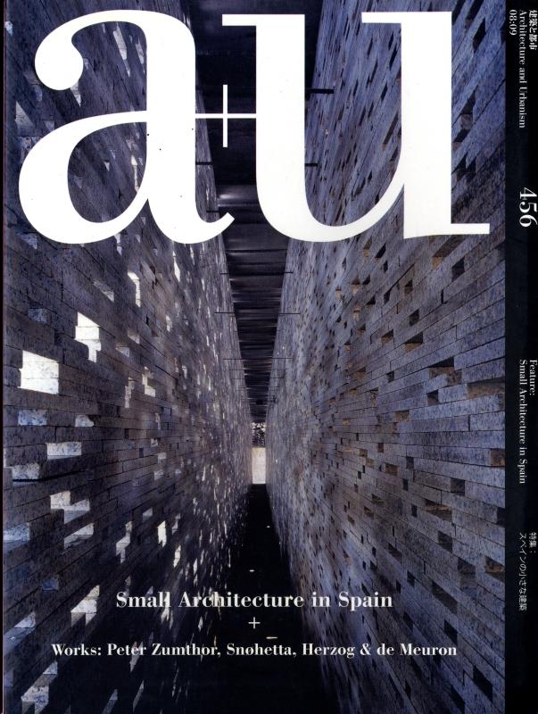 建築と都市 a+u #456 2008年9月号 スペインの小さな建築