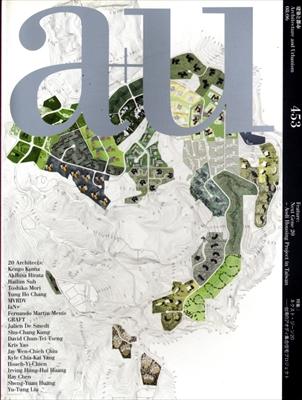 建築と都市 a+u #453 2008年6月号 ネクスト・ジーン20-台湾のアオディ集合住宅プロジェクト