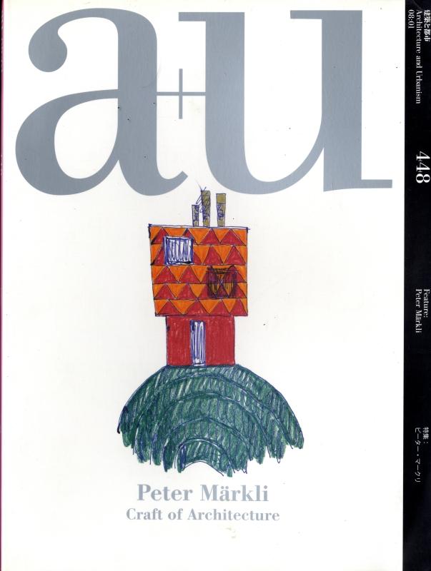 建築と都市 a+u #448 2008年1月号 ピーター・マークリ