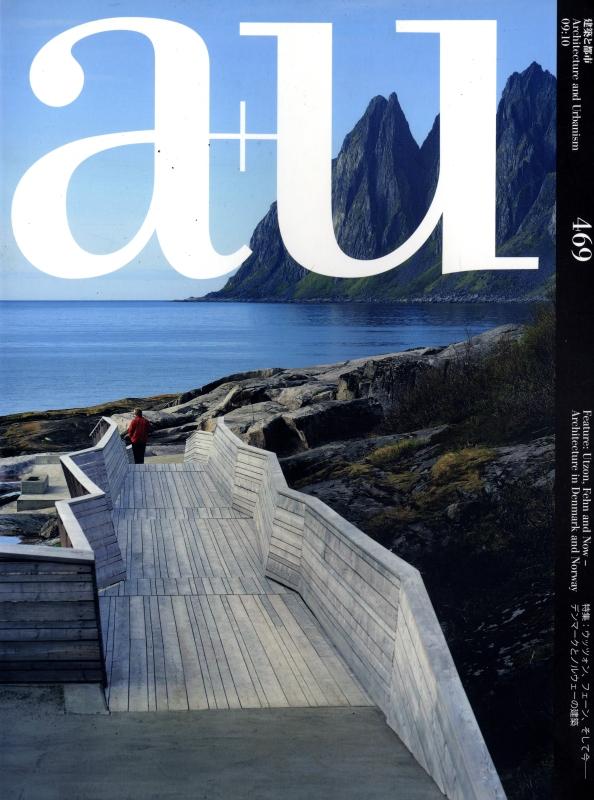 建築と都市 a+u #469 2009年10月号 ウッツォン, フェーン, そして今-デンマークとノルウェーの建築