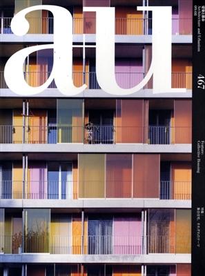 建築と都市 a+u #467 2009年8月号 集合住宅, それぞれのテーマ