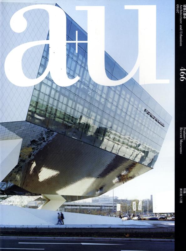 建築と都市 a+u #466 2009年7月号 美術館12題