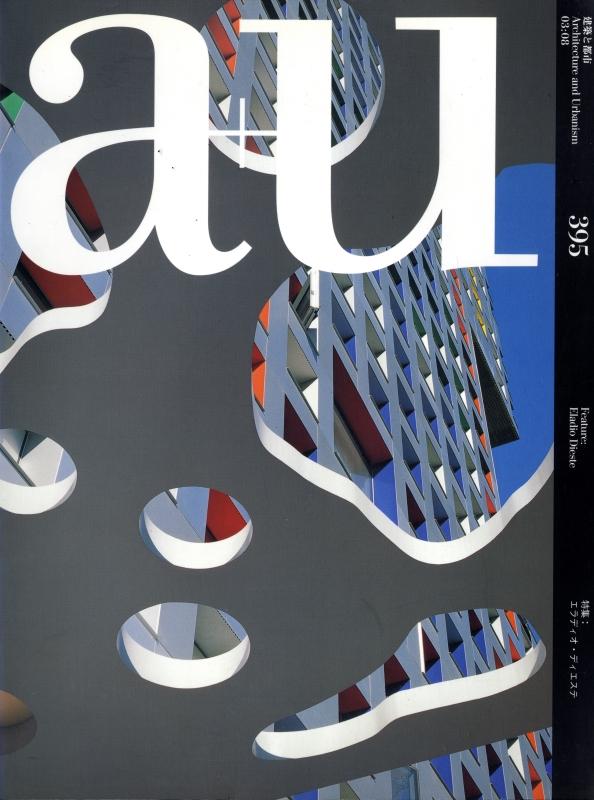 建築と都市 a+u #395 2003年8月号 エラディオ・ディエステ